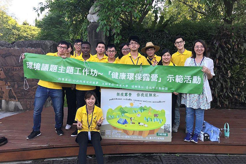中原大學環工系王雅玢老師(右一)帶學生參加環保露營宣導活動,鼓勵學以致用。 中原...