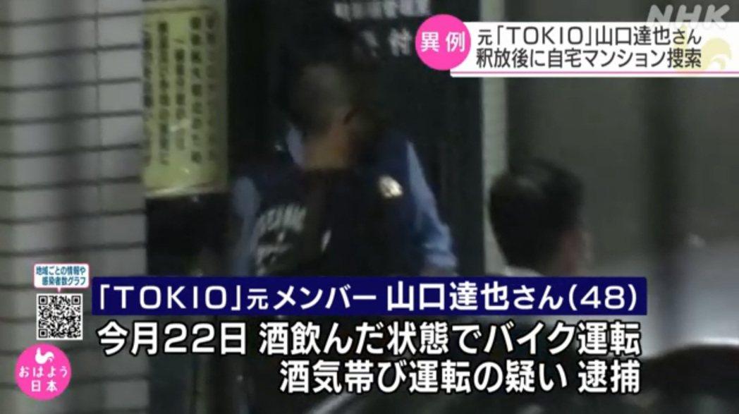 山口達也酒駕,住處遭警方搜查。圖/擷自NHK  ※ 提醒您:禁止酒駕 飲酒過量有