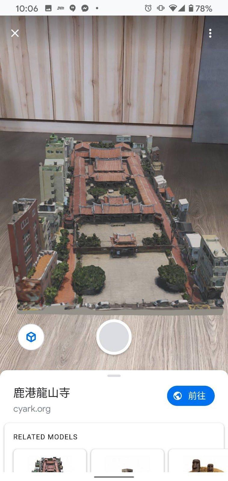 Google推出旅遊專頁,可利用擴增實境技術觀看鹿港龍山寺。 圖/Google官方部落格