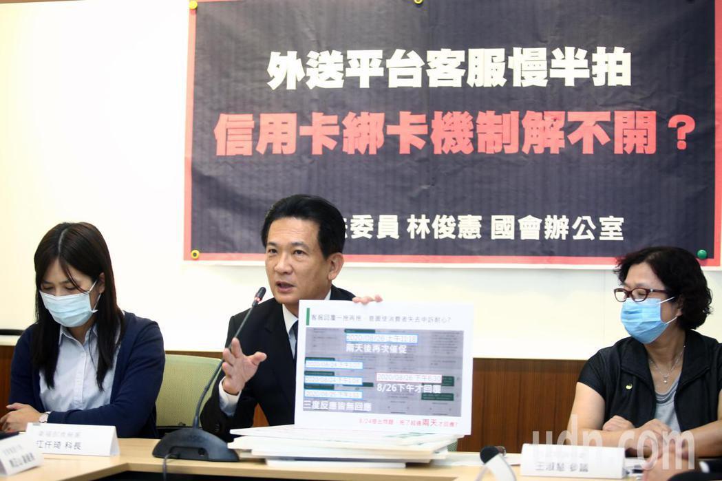 立委林俊憲(中)上午舉辦「外送平台客服慢半拍,信用卡綁卡機制解不開」記者會,表示...