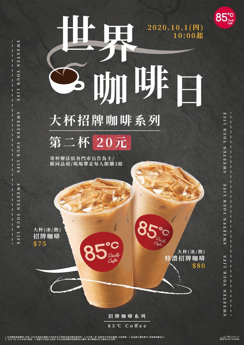 10/1「世界咖啡日」店家推出好康優惠。圖/85℃提供