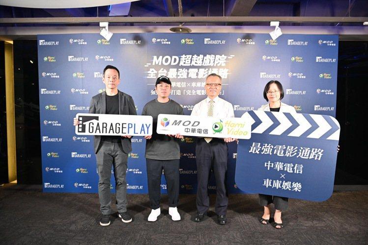 中華電信MOD宣布與GaragePlay車庫娛樂聯手打造「完全電影生態系」,(左...