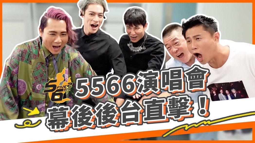 孫德榮(右二)直擊5566演唱會後台。圖/修毅提供