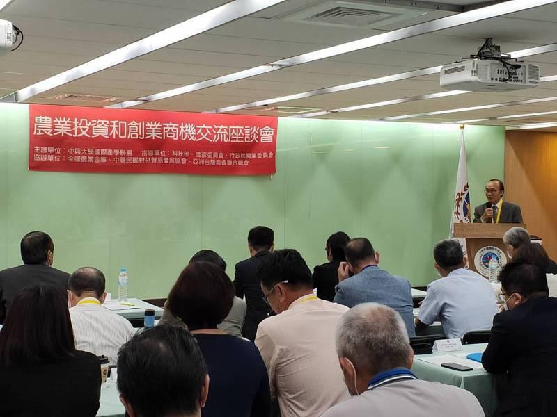 農委會副主委陳添壽在「農業投資和創業商機交流座談會」開幕式上致詞。記者徐偉真/攝影
