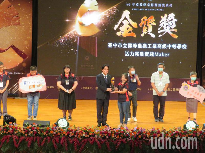 副總統賴清德頒發高中組金質獎得主台中市霧峰農工。記者魯永明/攝影