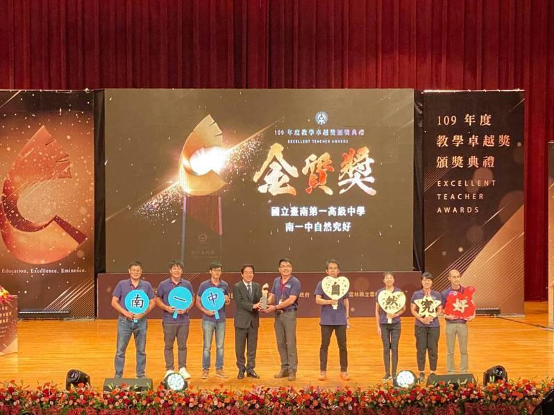 全國教學卓越獎今天下午揭曉,台南一中奪下金質獎。圖/南一中提供