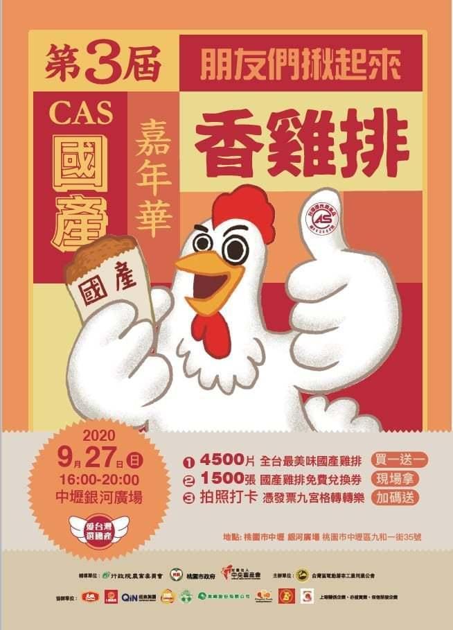 第三屆CAS國產香雞排嘉年華即將於周日開跑。圖/摘自台中市養雞協會粉絲頁