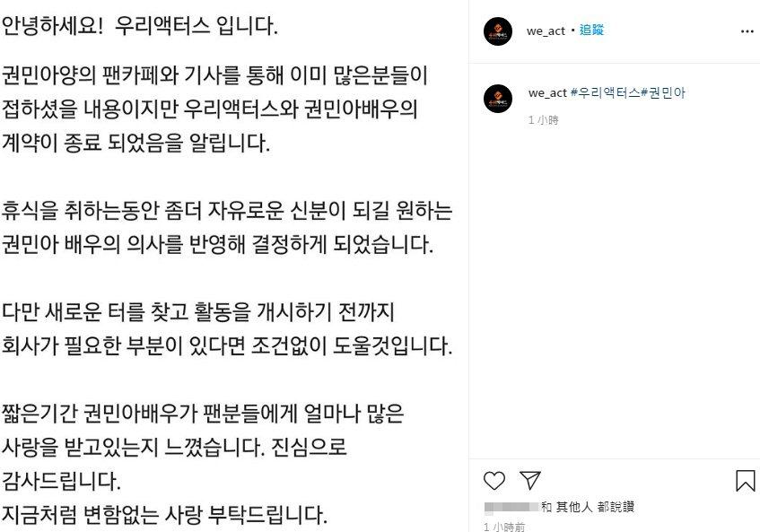 公司稍早發表聲明,表示已與珉娥解約,需要時無條件幫忙。圖/擷自we_act IG