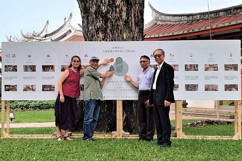 圖/台南企業文化藝術基金會