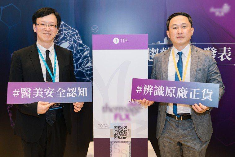 台灣醫用雷射光電學會積極與原廠攜手推動醫美正貨辨識宣導,避免影響民眾權益。圖為台...