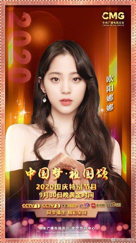 中共「十一」晚會將至,台灣藝人歐陽娜娜將登台表演。圖/翻攝自微博