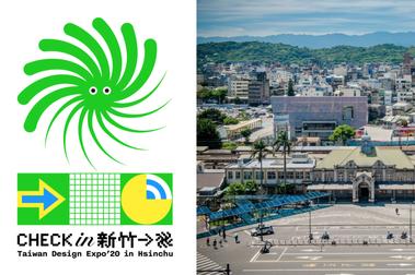一座貫穿「2公里步行城市」的生活博物館——2020台灣設計展在新竹,四大亮點直擊!