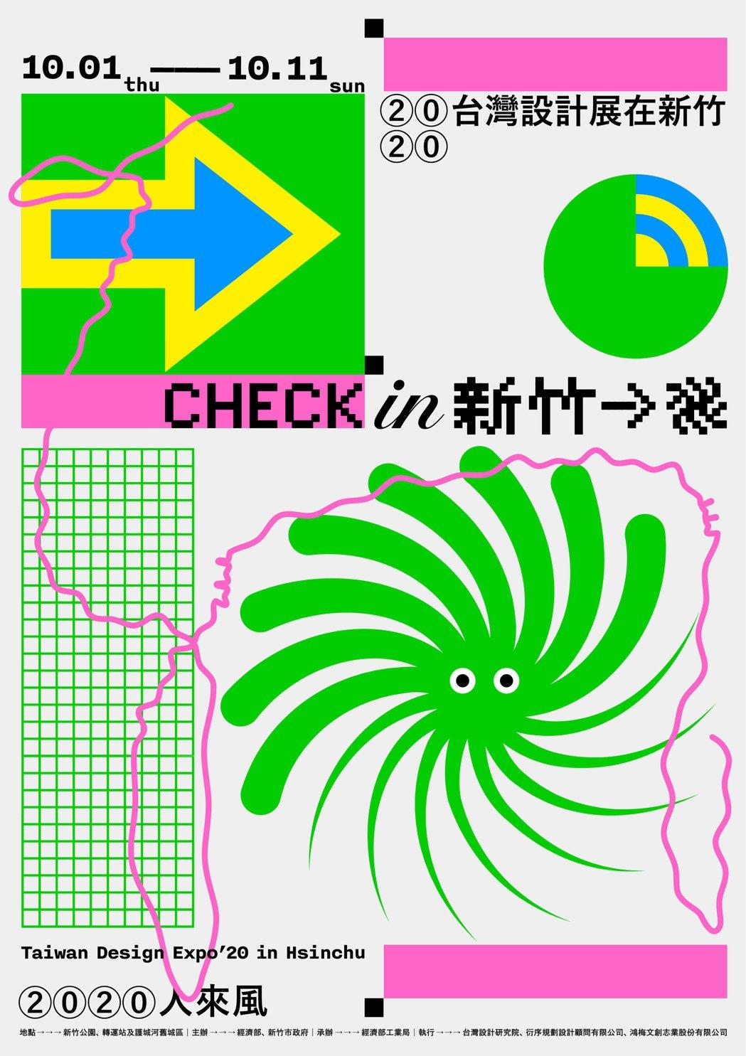 「CHECK in 新竹」主視覺由平面設計師葉忠宜操刀。 圖/2020台灣設計展...