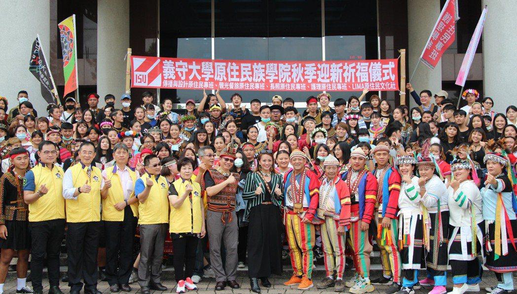 義守大學原民學院擁有637位學生,原民學院趙仁方院長(前排左七)期許像一個大家庭...