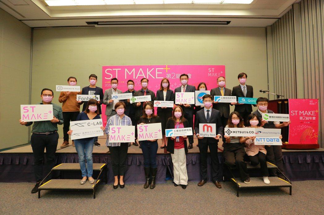 ST MAKE+第2屆年會力求促進台灣跨領域系統開發合作,進而邁向國際市場。 業...