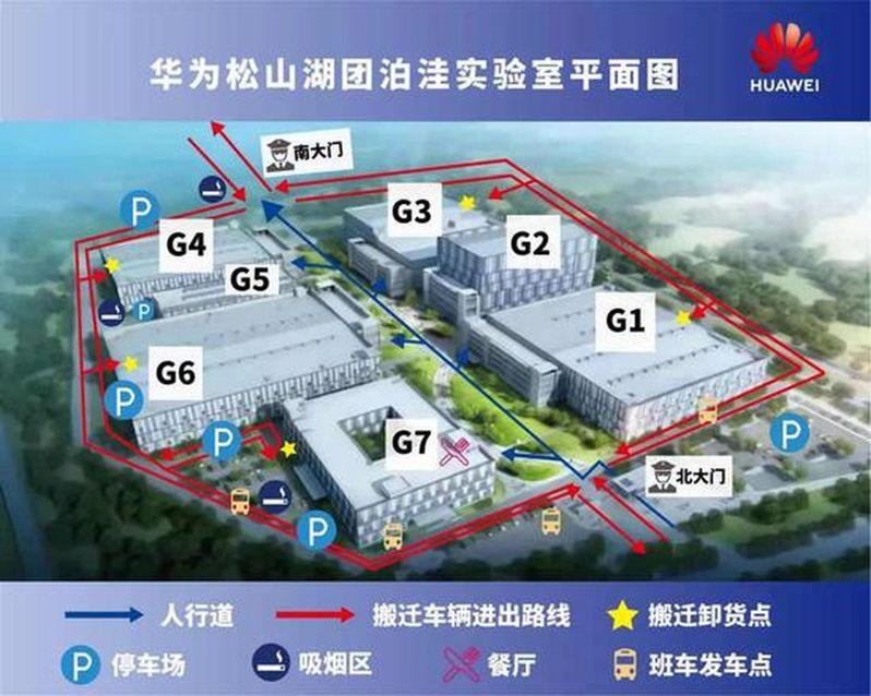 華為松山湖園區團泊窪實驗室平面圖。圖/華為東莞項目公眾號