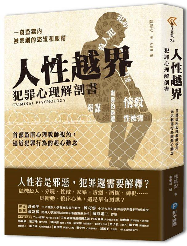 圖、文/和平國際 《人性越界.犯罪心理解剖書:首部監所心理教師視角,逼近犯罪行為的起心動念》
