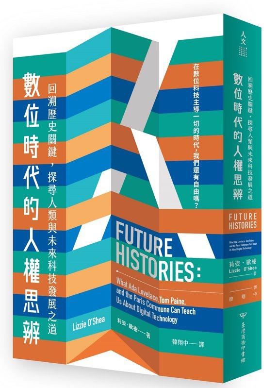 圖、文/台灣商務 《數位時代的人權思辨:回溯歷史關鍵,探尋人類與未來科技發展之道》