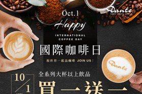 10月1日國際咖啡日優惠總整理!最高「連續15天買一送一」