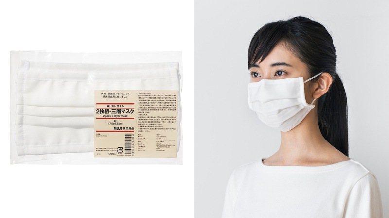 日本MUJI無印良品熱銷的「可重複使用三層口罩」,目前也在台灣全台門市上市,一包2入售價350元。