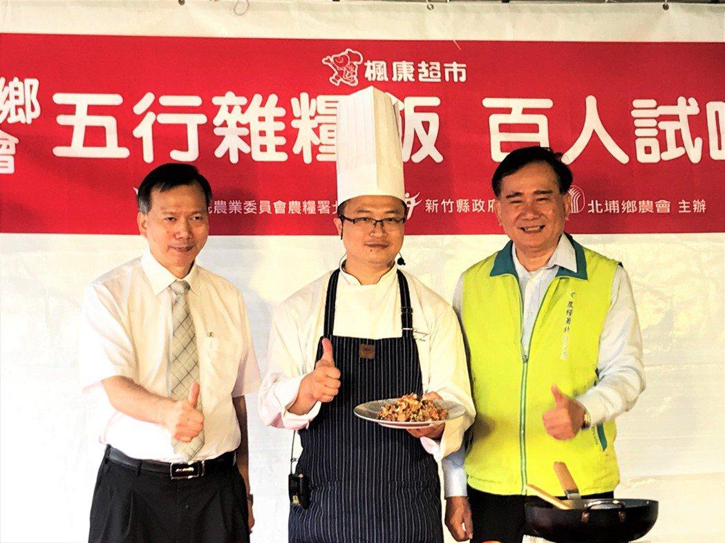 五星級主廚阿豪師(中)示範五行雜糧飯的多款創意料理。記者李珣瑛/攝影