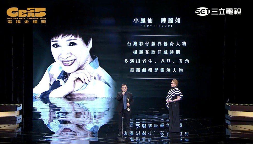陳亞蘭擔任引言人,為老師小鳳仙頒發終身奉獻獎。圖/翻攝自金鐘獎YouTube