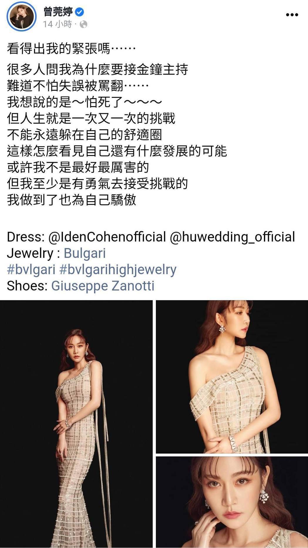 圖/擷自曾莞婷臉書