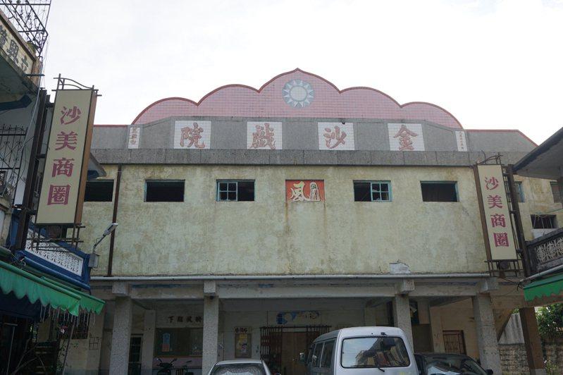 擁有56年歷史的金門金沙戲院已登錄為歷史建築,坐落於沙美商圈核心區,是帶動地方繁榮的特殊地標建築,正立面山牆採五彎弧構成,中央有國徽,構造具特色。 中央社