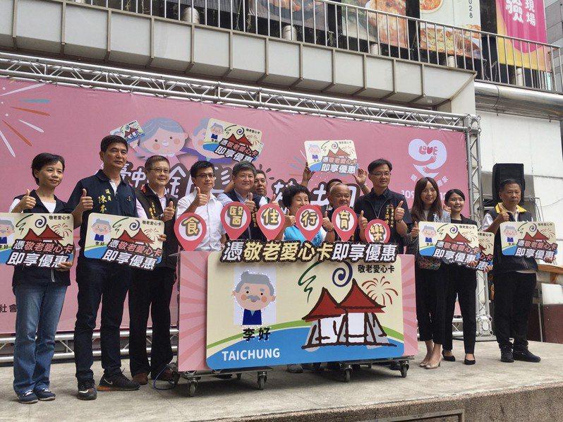 台中市社會局宣布為期三個月的敬老月開跑。圖/社會局提供