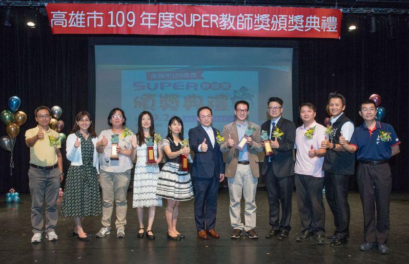 高雄市教師職業工會與高雄市教師會,在高市總圖小劇場舉辦「SUPER教師獎頒獎典禮」。圖/高雄市教師職業工會提供