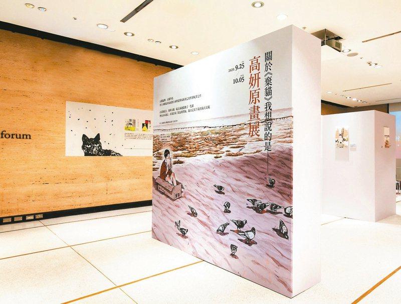 村上春樹新書「棄貓」,在誠品信義店舉辦插畫展。圖/誠品提供