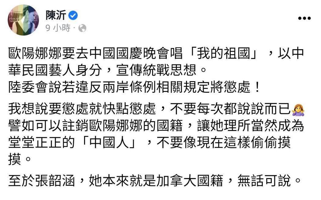 陳沂提議註銷歐陽娜娜國籍。 圖/擷自陳沂臉書