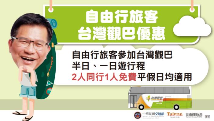 參加台灣觀巴半日遊、一日遊的自由行旅客,共有 73 條旅遊路線可享 2 人同行 ...