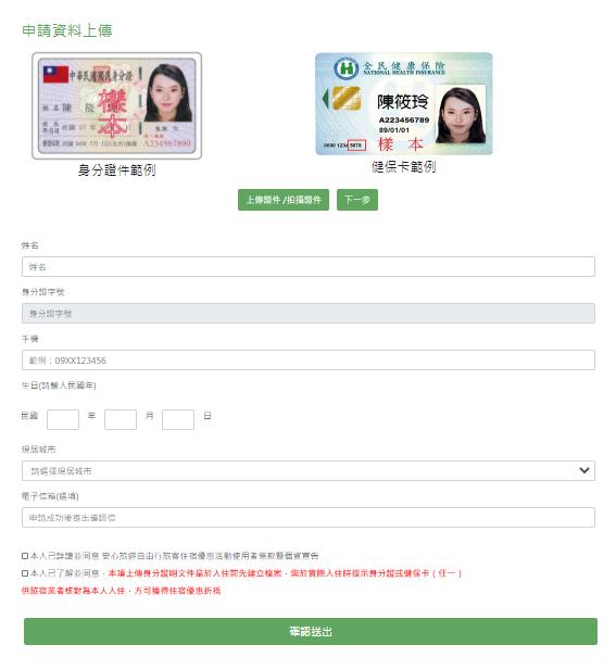 線上申請住宿補助  圖/交通部觀光局