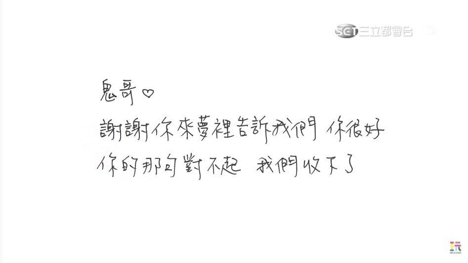「綜藝玩很大」27日播出「永遠的小隊長」特輯悼念小鬼黃鴻升。圖/擷自YouTub...