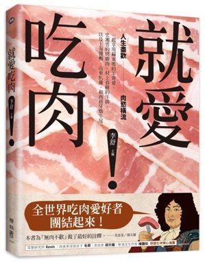 .書名:就愛吃肉!人生盡歡,肉慾橫流,一起享用蘇東坡的羊脊骨、史湘雲的烤鹿肉、村...