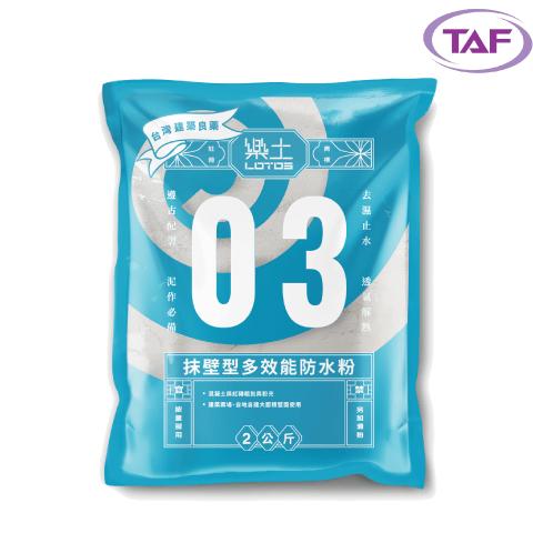 樂土多效能防水粉兼具透氣及防水性,適合高溫潮溼的台灣環境,環保且耐候佳。成大昶閎...