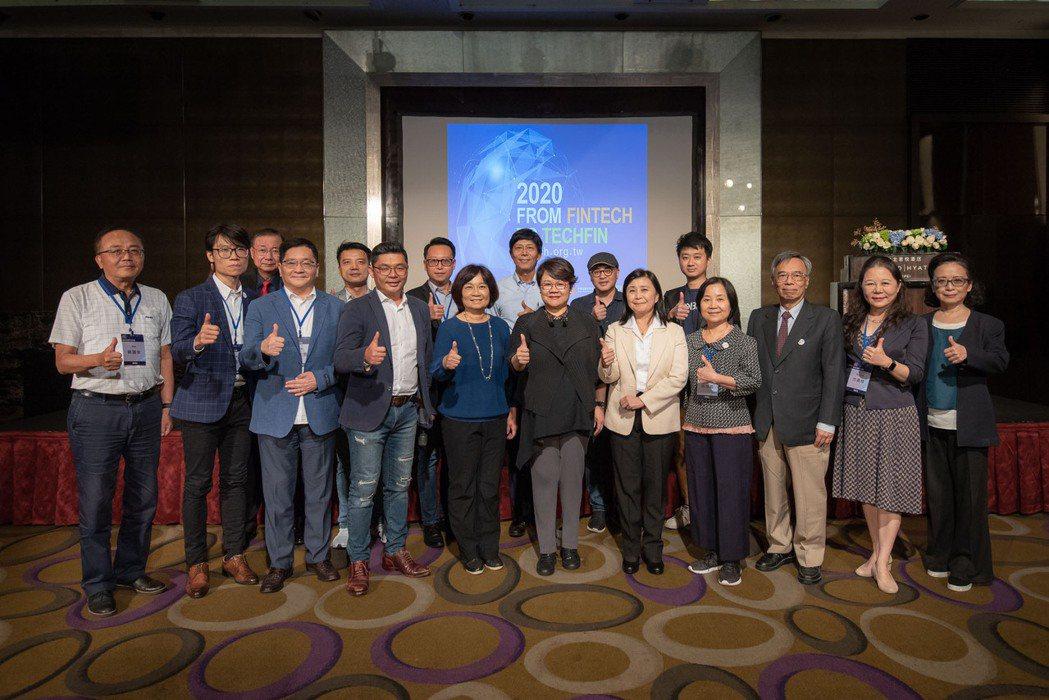 論壇與會貴賓。 臺灣金融科技協會/提供