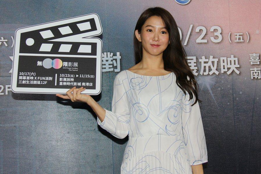 藝人郭書瑤著白底藍紋長裝代言無限影展,她說特別喜歡《心。旅行》這個主題,希望社會