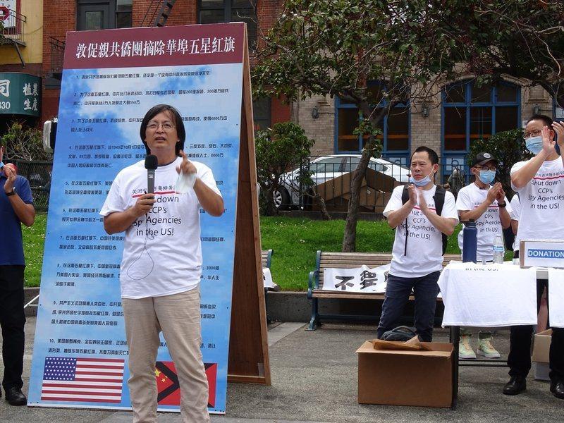 舊金山當地華人民運社團自8月份發起「全球摘除五星血旗」活動。(photo by twitter)