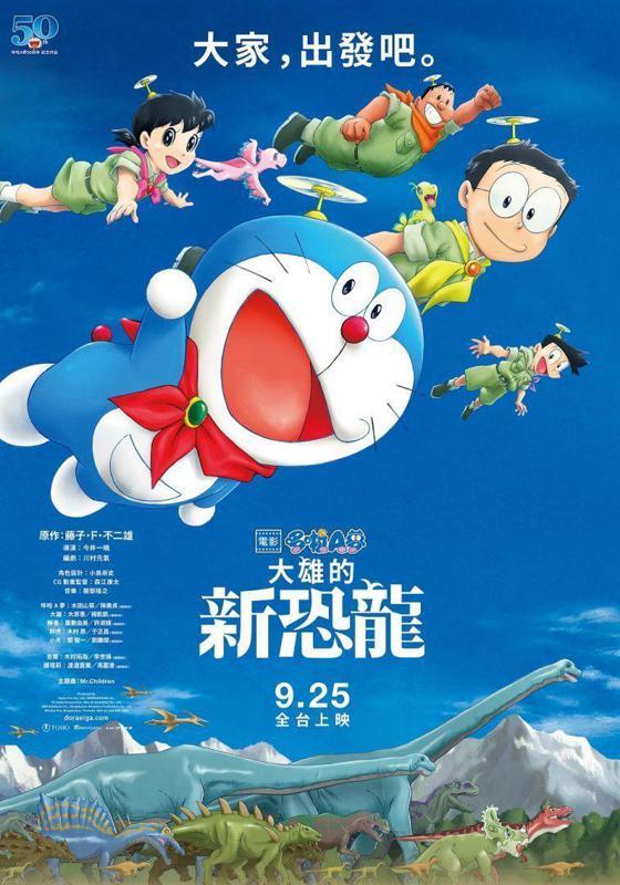 《電影哆啦A夢:大雄的新恐龍》中文海報,9月25日上映
