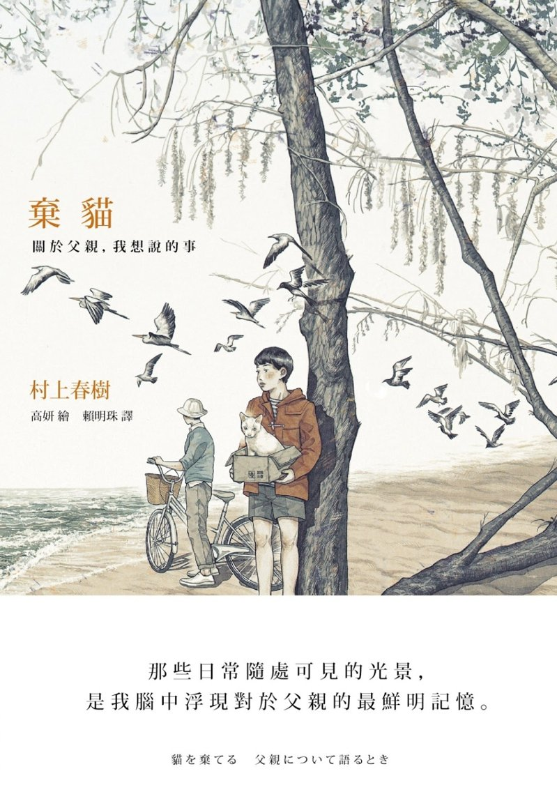 村上春樹新書「棄貓」,他在書中首度提及父子關係與對戰爭的反思。圖/誠品提供