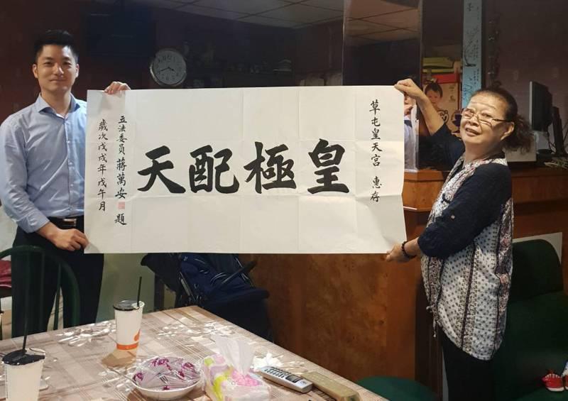 國民黨立委蔣萬安選區內的皇凰宮,是南投草屯皇天宮的台北分廟,蔣萬安贈匾額給皇天宮。圖/蔣萬安立委研究室提供