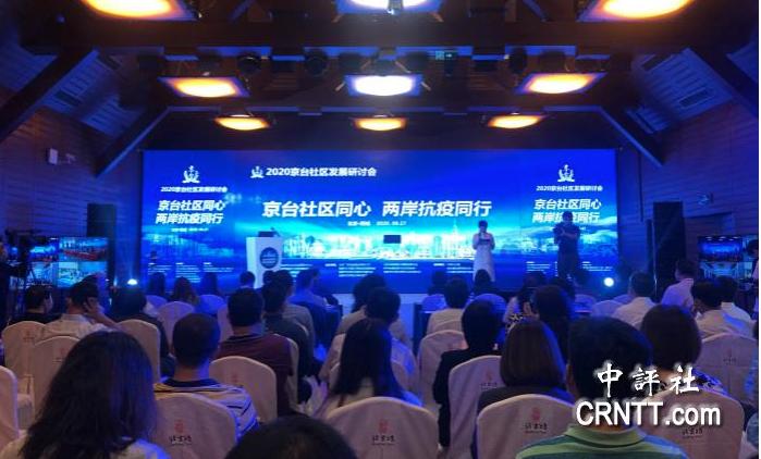 2020京台社區發展研討會在北京市西城區和高雄以視訊連線的方式同步舉辦,探討共同防疫。(中評社)