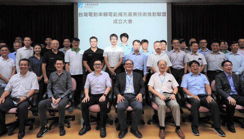 工研院今天聯手產官研近50餘家廠商代表,共同成立「臺灣電動車輛電能補充產業技術推動聯盟」。圖/工研院提供