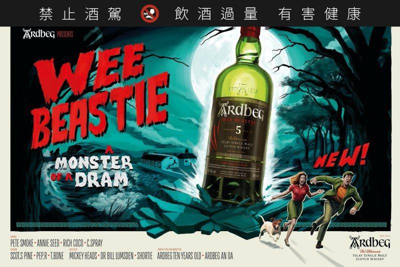 雅柏Wee Beastie的上市訊息,刻意模擬驚悚電影的海報。圖/雅柏提供。提醒您:禁止酒駕 飲酒過量有礙健康。