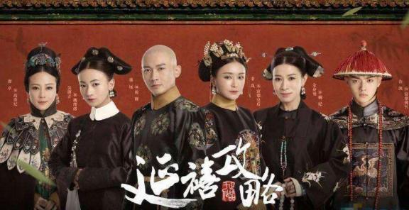 中共建政71周年「十一」前夕,宮鬥劇《延禧攻略》遭下架。(新浪微博照片)
