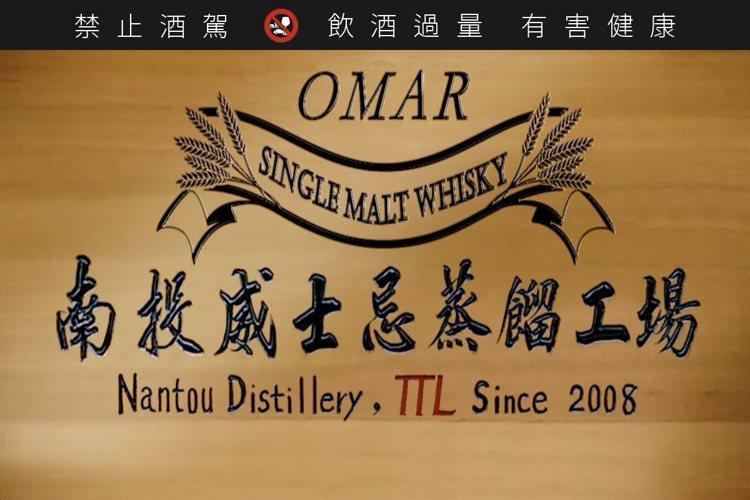 南投酒廠於2008年起開始生產威士忌。圖/摘自南投酒廠官網。提醒您:禁止酒駕 飲...