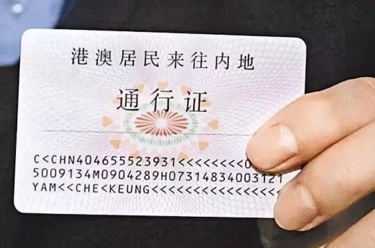 10月10日起,港澳居民可在大陸申請換發補發「港澳居民來往內地通行證」,無須再返回港澳地區辦理。圖/取自新浪網