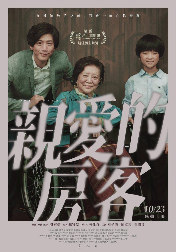 「親愛的房客」釋出「家庭版」海報。圖/牽猴子提供